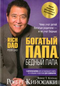 Богатый папа, Бедный папа - Роберт Кийосаки